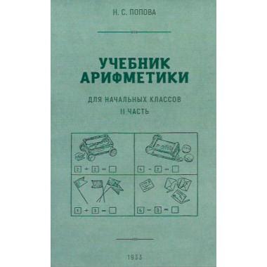 Учебник арифметики для начальной школы. Часть II. Попова Н.С. 1933