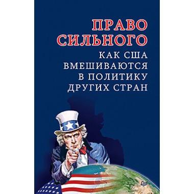 Право сильного. Как США вмешиваются в политику других стран.