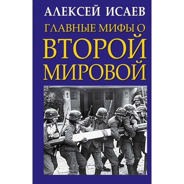 Алексей Исаев: Главные мифы о Второй Мировой