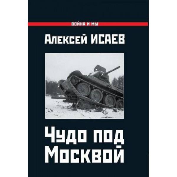 Алексей Исаев: Чудо под Москвой