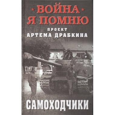 Драбкин Артем Владимирович: Самоходчики