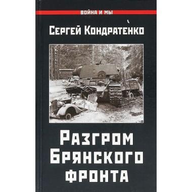 Сергей Кондратенко: Разгром Брянского фронта
