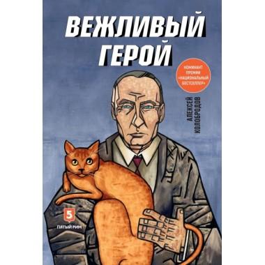 Алексей Колобродов: Вежливый герой