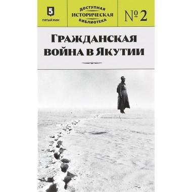 Евгений Вишневский: Гражданская война в Якутии