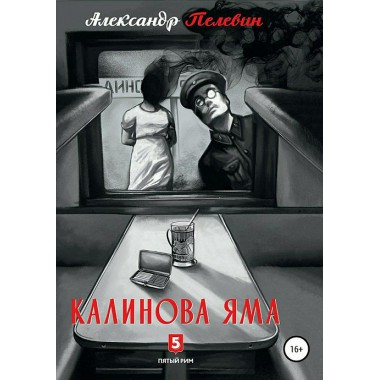 Александр Пелевин: Калинова Яма