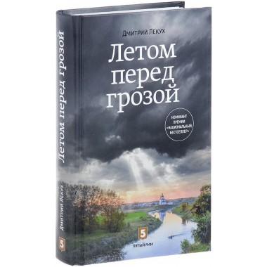 Дмитрий Лекух: Летом перед грозой