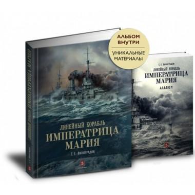 Сергей Виноградов: Линейный корабль