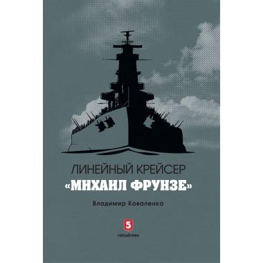 Владимир Коваленко: Линейный крейсер