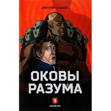 Дмитрий Казаков: Оковы Разума
