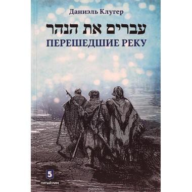 Даниэль Клугер: Перешедшие реку. Очерки еврейской истории