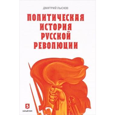 Дмитрий Лысков: Политическая история Русской революции