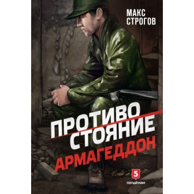 Макс Строгов: Противостояние. Армагеддон