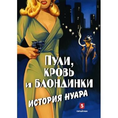 Андрей Васильченко: Пули, кровь и блондинки. История нуара