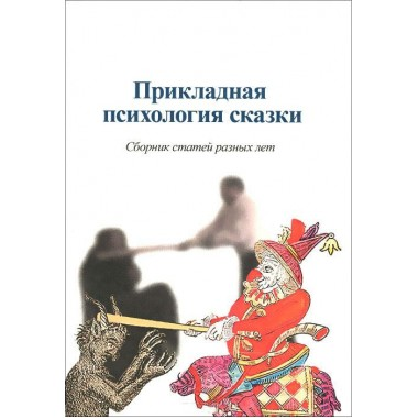 Прикладная психология сказки. Сборник статей разных лет, Шевцов А. А.
