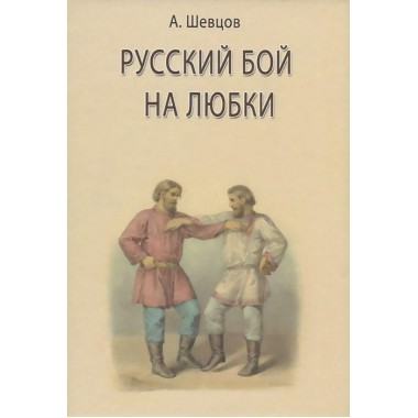 Русский бой на любки (твердый переплет). Шевцов А.