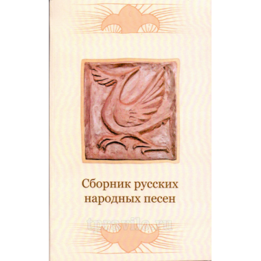 Сборник русских народных песен. Составитель Смирнова М.