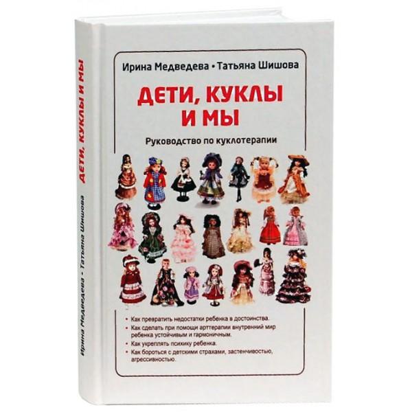 Шишова, Медведева: Дети, куклы и мы. Руководство по куклотерапии
