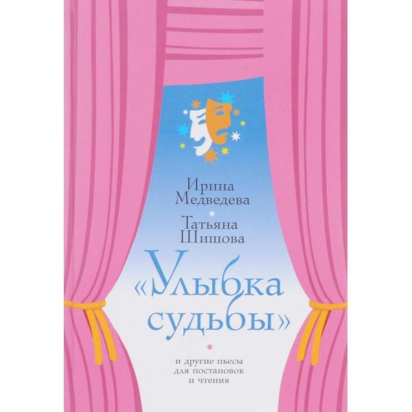 И.Медведева, Т. Шишова  «Улыбка судьбы» и другие пьесы для постановок и чтения