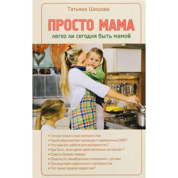 Татьяна Шишова: Просто мама. Легко ли сегодня быть мамой
