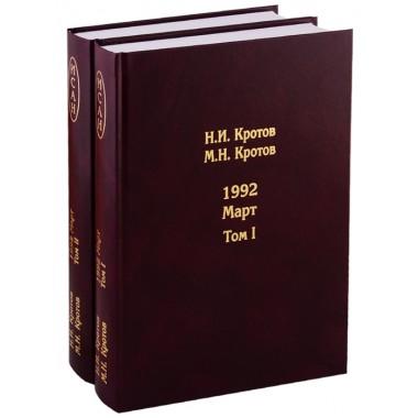 Жизнь во времена загогулины. 1992. Март. (в 2 томах) Кротов Н.И. Андрей Фурсов рекомендует