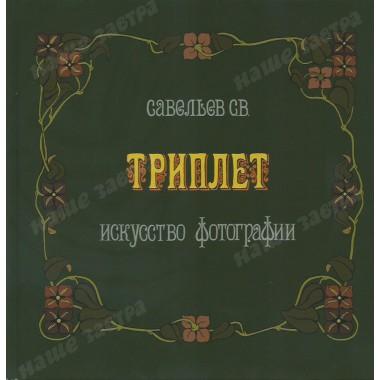 Триплет: искусство фотографии. Савельев С.В.