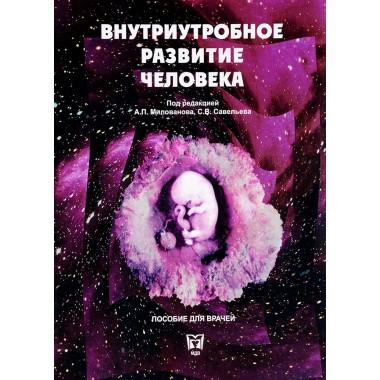 Внутриутробное развитие человека: Руководство для врачей. Под редакцией А.П. Милованова, С.В. Савельева