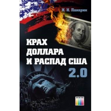 Крах доллара и распад США 2.0 Панарин И. Н.