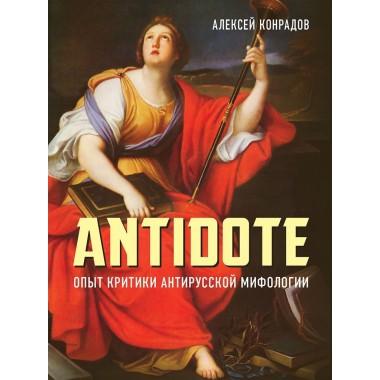 Антидот: опыт критики антирусской мифологии. Конрадов А.
