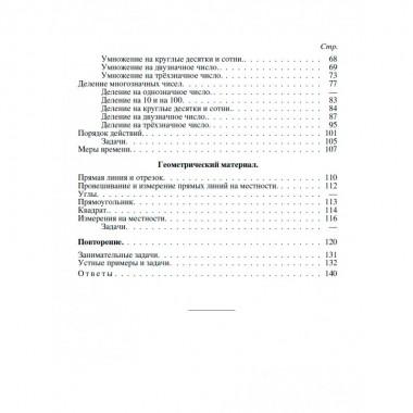 Арифметика. Учебник для 3 класса начальной школы. Пчёлко А.С., Поляк Г.Б.