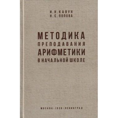 Методика преподавания арифметики в начальной школе. Кавун И.Н., Попова Н.С. Учпедгиз 1936