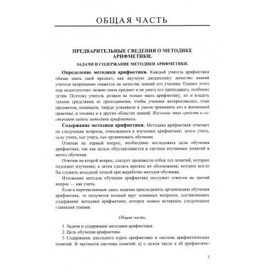 Методика преподавания арифметики в начальной школе. Кавун И.Н., Попова Н.С.