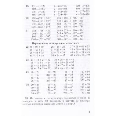 Сборник арифметических задач и упражнений для начальной школы. Часть 3. Попова Н.С.