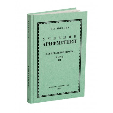 Учебник арифметики для начальной школы, часть III (3-4 класс). Попова Н.С. Учпедгиз 1937