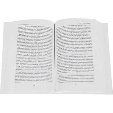 Лестница в небо. Диалоги о власти, карьере и мировой элите. Хазин М.Л., Щеглов С.