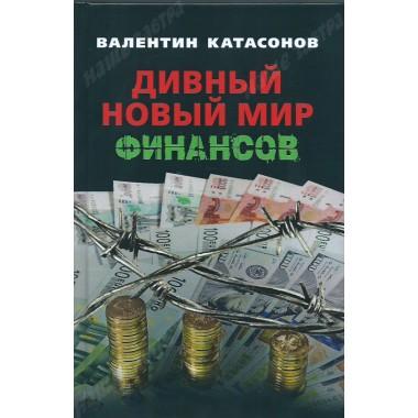 Дивный новый мир финансов. Катасонов В.Ю.