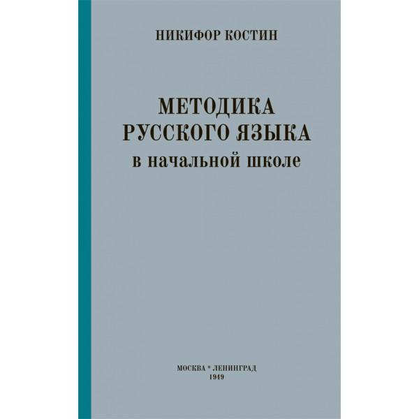 Методика русского языка в начальной школе. Костин Н.А. 1949