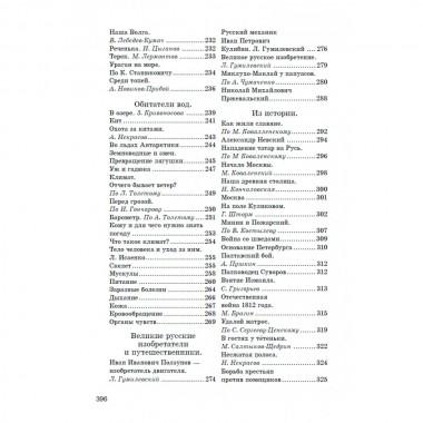 Родная речь. Книга для чтения в 3 классе начальной школы. Соловьёва Е.Е., Щепетова Н.Н., Карпинская Л.А. 1954