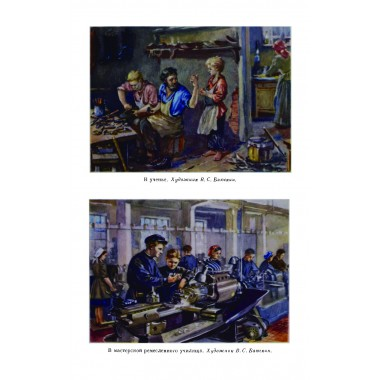 Родная речь. Книга для чтения в 4 классе начальной школы. Соловьёва Е.Е., Щепетова Н.Н., Карпинская Л.А