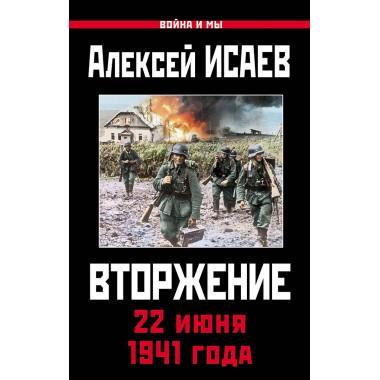 Вторжение. 22 июня 1941 года. Исаев А.В.