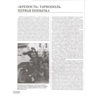 Города-крепости Третьего Рейха: Битва за фестунги. Исаев А.В.