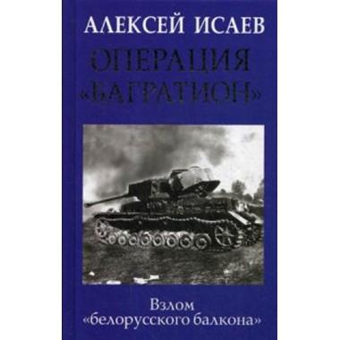 Операция «Багратион». Взлом «белорусского балкона». Исаев А.В.