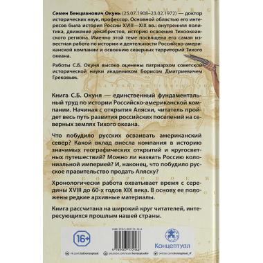 Российско-американская компания, Окунь С. Б.