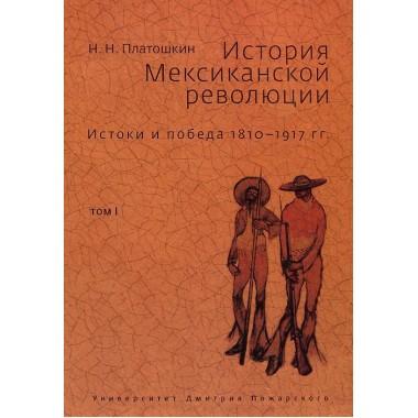 История Мексиканской революции. Том 1: Истоки и победа. 1810–1917 гг. Платошкин Н. Н.