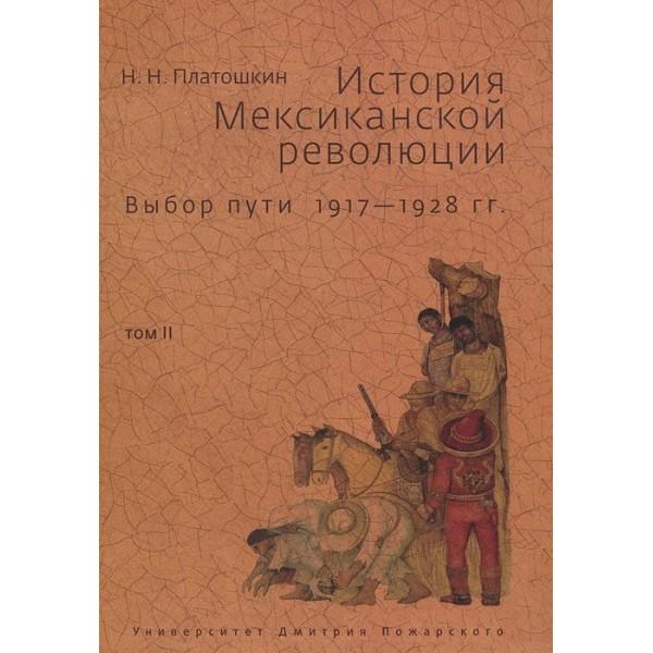 История Мексиканской революции. Том 2: Выбор пути. 1817–1828 гг. Платошкин Н. Н.