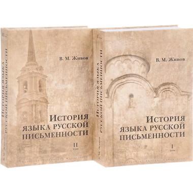 История языка русской письменности: В 2 т. Живов В. М.