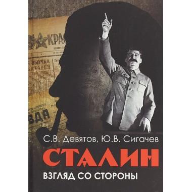 Сталин: Взгляд со стороны. Опыт сравнительной антологии. Девятов  С.В., Сигачев Ю.В.