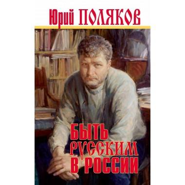 Быть русским в России. Поляков Ю.М.