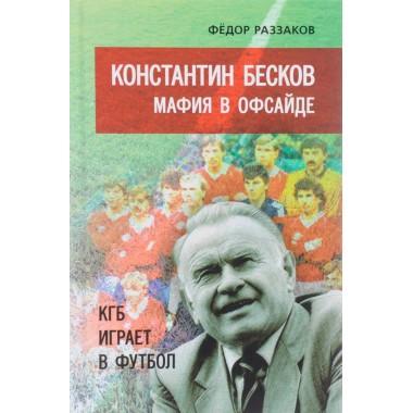 Константин Бесков. Мафия в офсайде. Раззаков Ф.И.