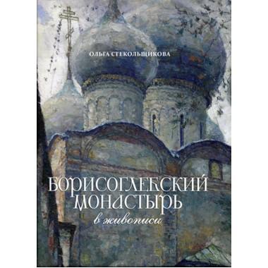 Борисоглебский монастырь в живописи. Стекольщикова О.В.