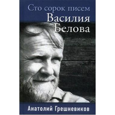 Сто сорок писем Василия Белова. Грешневиков А.Н.